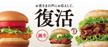 20160209_hukkatsu_sp (640x280) (640x280).jpg