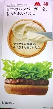 クリームチーズテリヤキ表紙.JPG