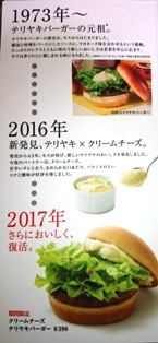 クリームチーズテリヤキ表紙2.JPG