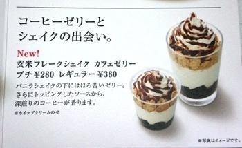 コーヒーシェイク表紙.JPG