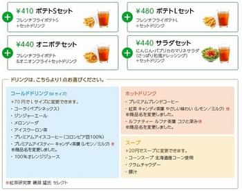 モスセットメニュー (640x506).jpg